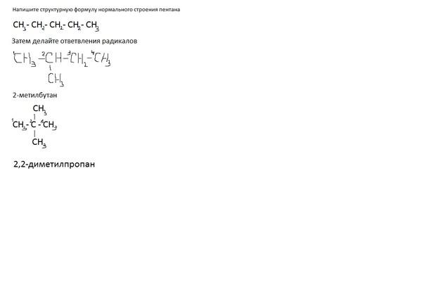 менее, нужно 2 хлор 2метилбутан структурна формула полипропилена термобелье категорически