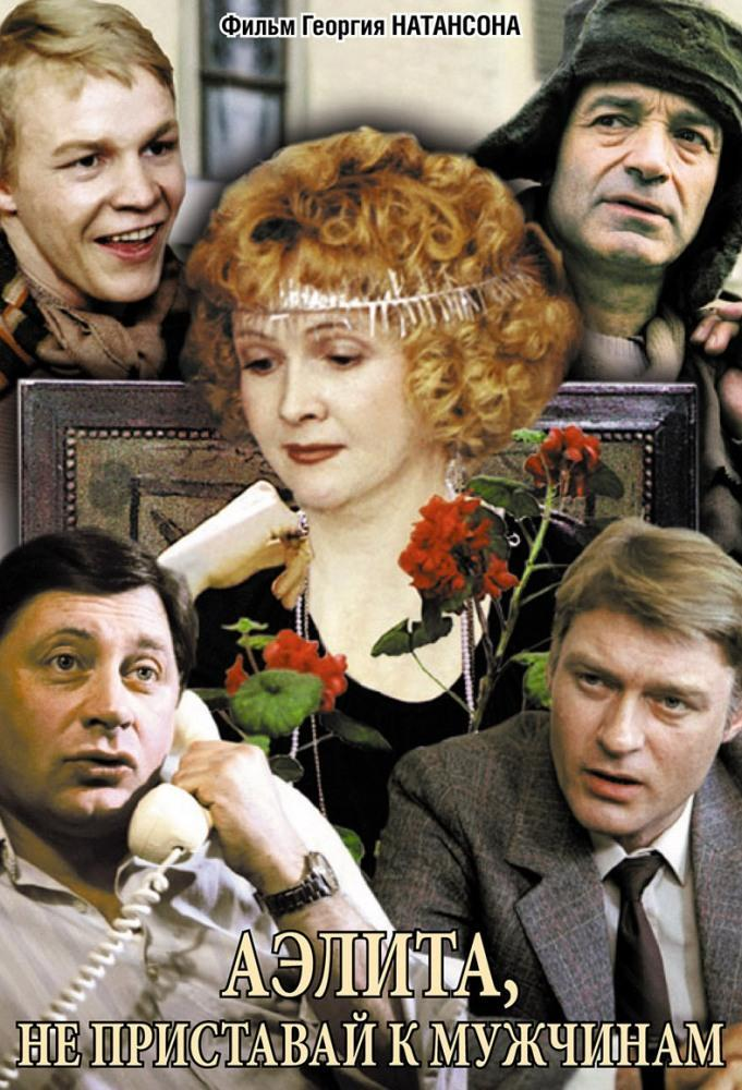 Добрые старые советские фильмы смотреть онлайн