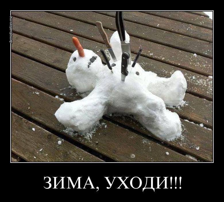 Зима уходит картинки смешные