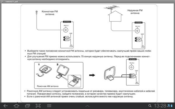 Ru: Как подключить внешнюю fm