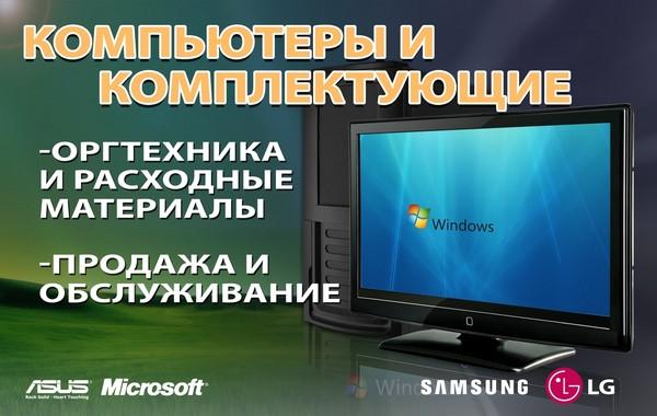 Компьютеры и компьютерная техника в интернетмагазине
