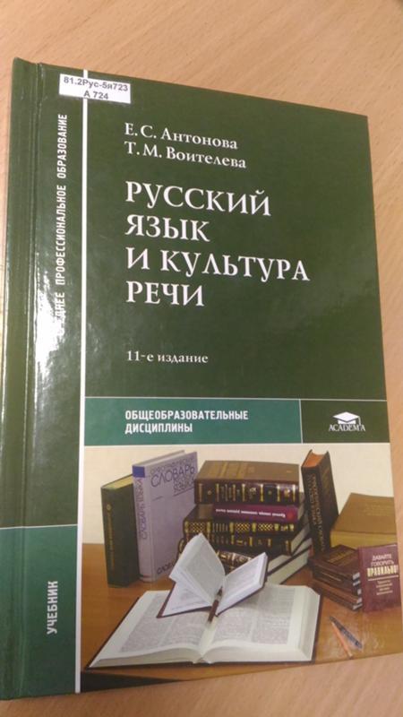 Антонова Воителева Гдз Общеобразовательные Дисциплины