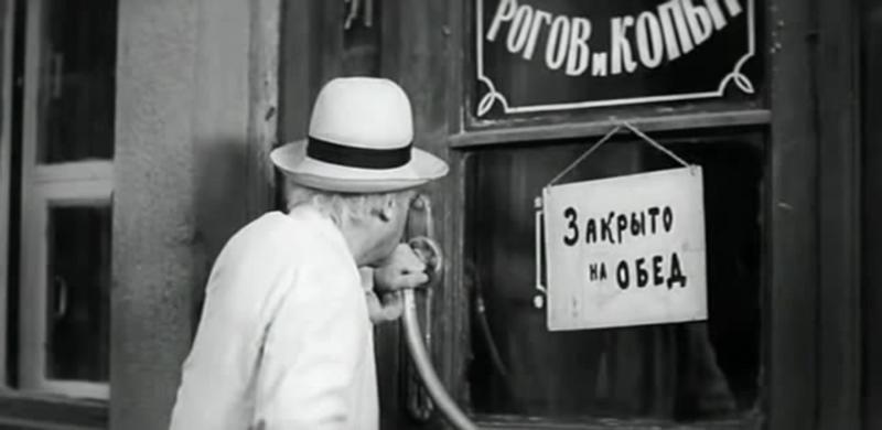 Контора рога и копыта картинка