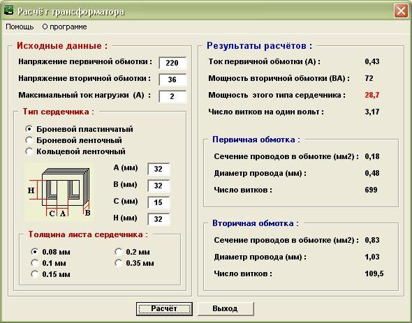 программа для расчета трансформаторов