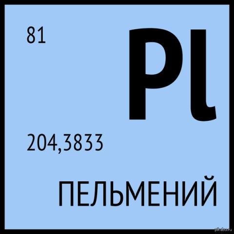 Пельмений1