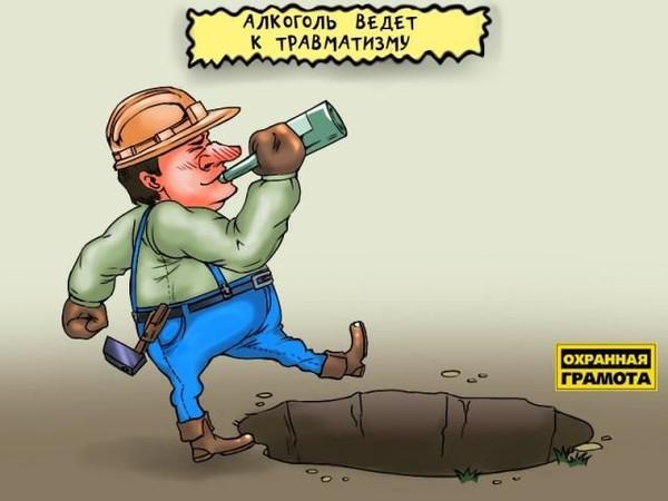 производственная травма при алкогольном опьянении указала