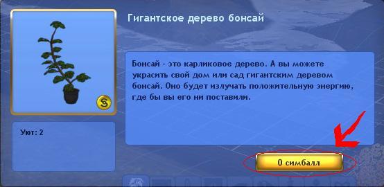 Код на бесплатные симбаллы в симс 3