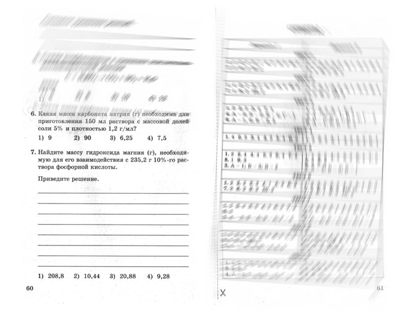 Решебник по химии проверочные работы ким