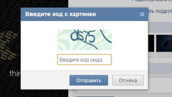 переместите введите код указанный на картинке спицами