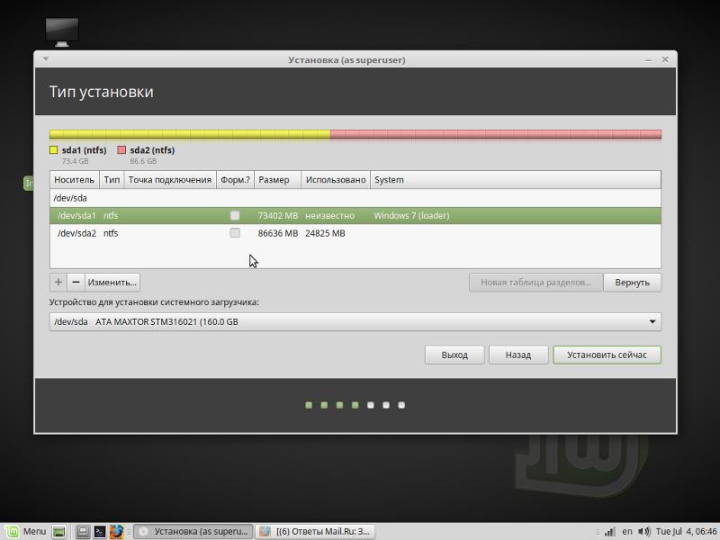 как усиановить линукс на раздел юёсткогг диска термобелье способно