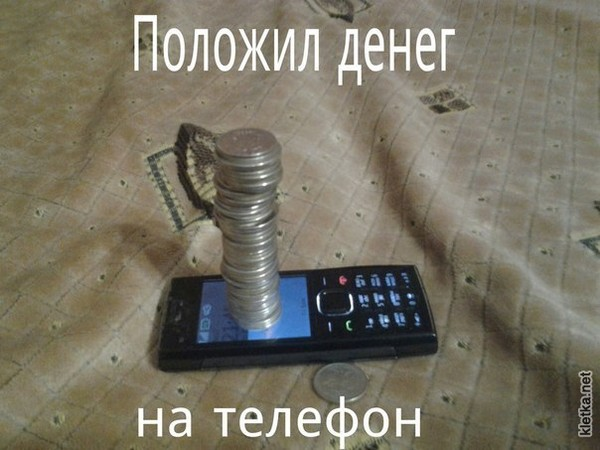 если прикол на телефон бесплатна как восстановить