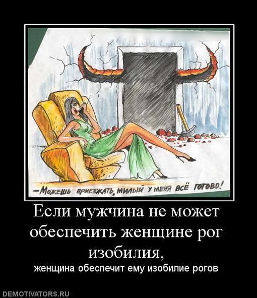 жена рога нём русская при ставить мужу