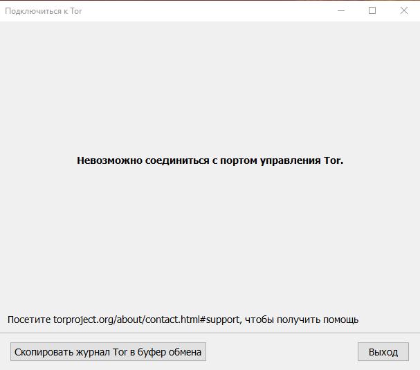 Tor browser невозможно соединиться с портом управления tor hyrda тор браузер официальный для андроид hydraruzxpnew4af