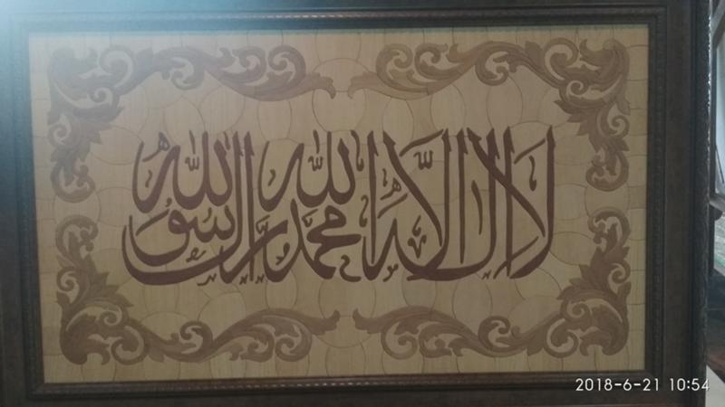 Картинки с именами аллаха и мухаммед пророк его