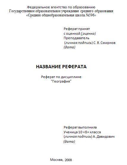 Титульный лист реферата для школы скачать