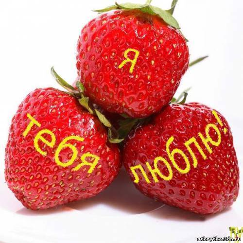 картинки скучаю по тебе ягодка моя
