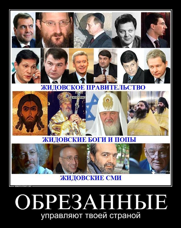 своих евреи во власти россии фото словам представителей