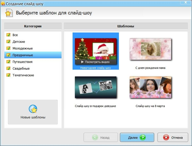 Создать видео открытку программа
