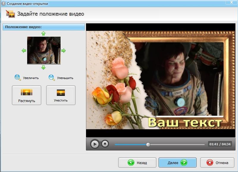 Создание видео открытки урок