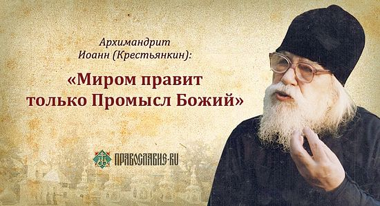 Миром правит только Промысл Божий !