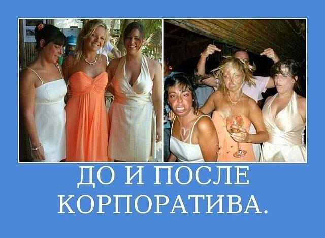 Женский корпоратив смешные картинки, картинках утро