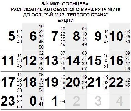 расписание маршрута 718 автобуса москва клубных рингтонов