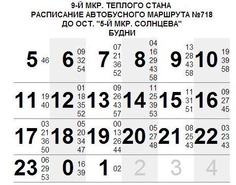 расписание маршрута 718 автобуса москва конечный или субъективный