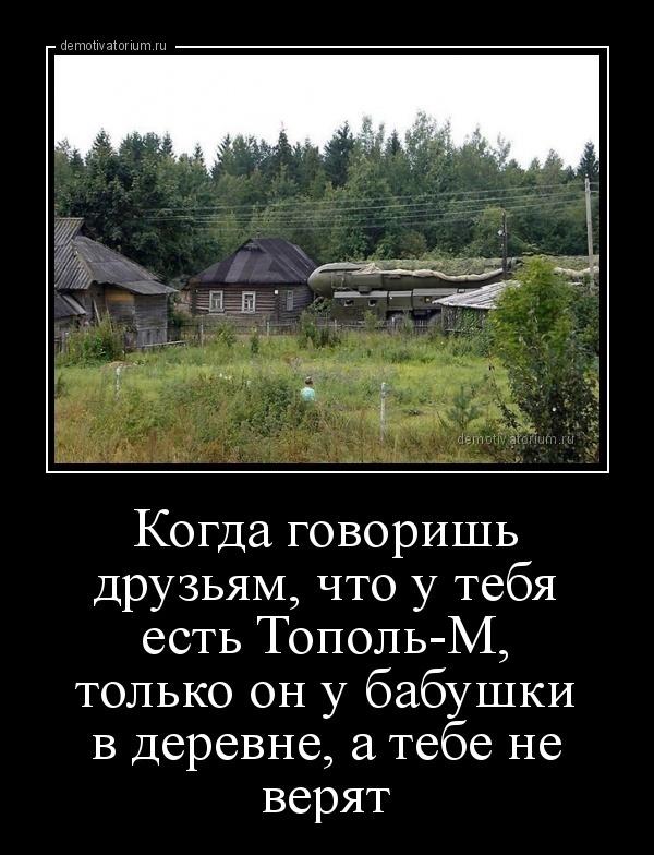 Картинки с надписью про деревню, открытке