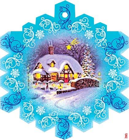 Днем рождения, снежинка для поздравления