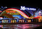 Телефон Метелиця казино в Москві Ні Депозит безкоштовний бонус казино ні закупівлі необхідного