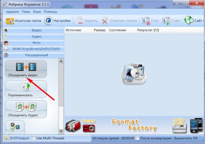 Скачать Видео Столяр: Видео Слияние APK APK для Андроид - Видеоплееры редакторы скачать бесплатно.