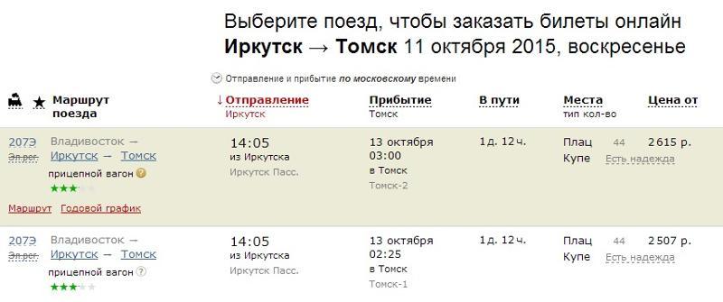 билеты на поезд нижний новгород калининград книга