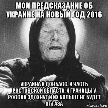 дымоход предсказание пророчество донбасс 2016 клубы