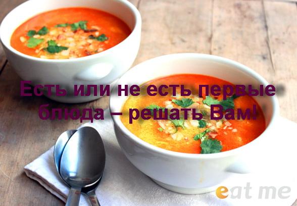 почему не полезно есть супы Садовом