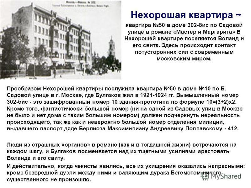 poisk-sochineniy-po-master-i-margarita-temi-bogomolov-ivan-sochinenie
