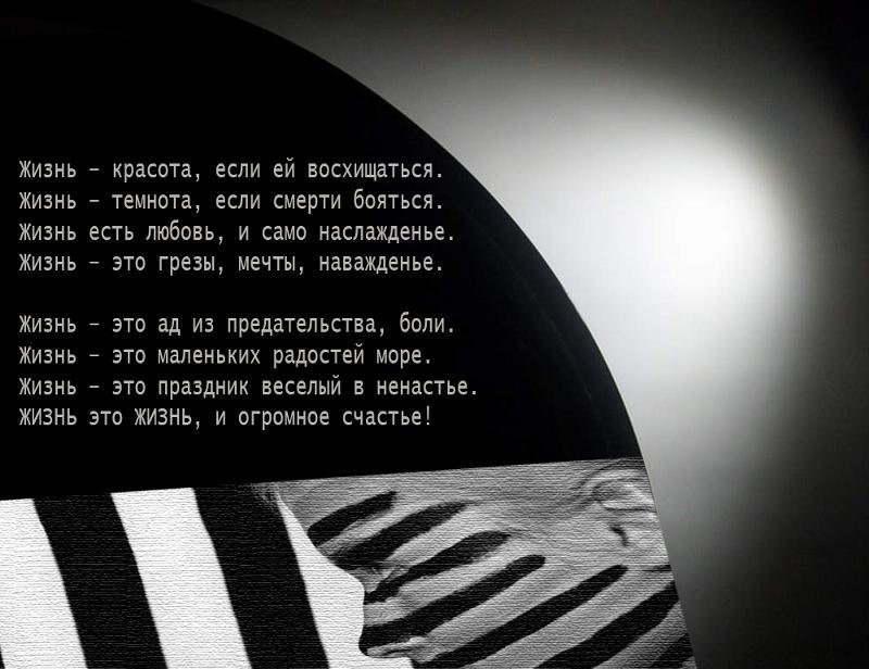 зрительного стих про черно белое фото надежды