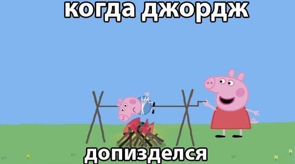 Смешные картинки про свинку пеппу смешные, самара арена