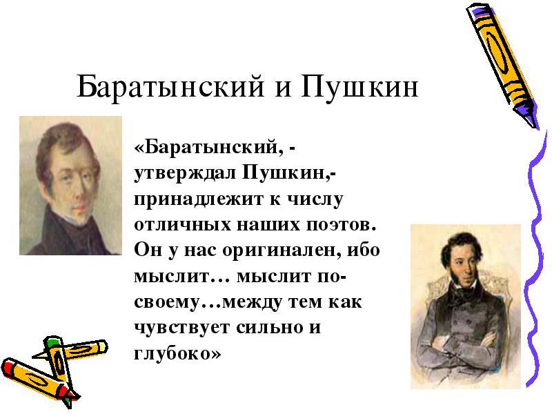Знакомство баратынского с пушкиным
