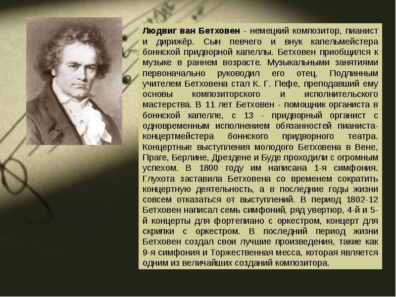 Доклад про русского композитора 7542