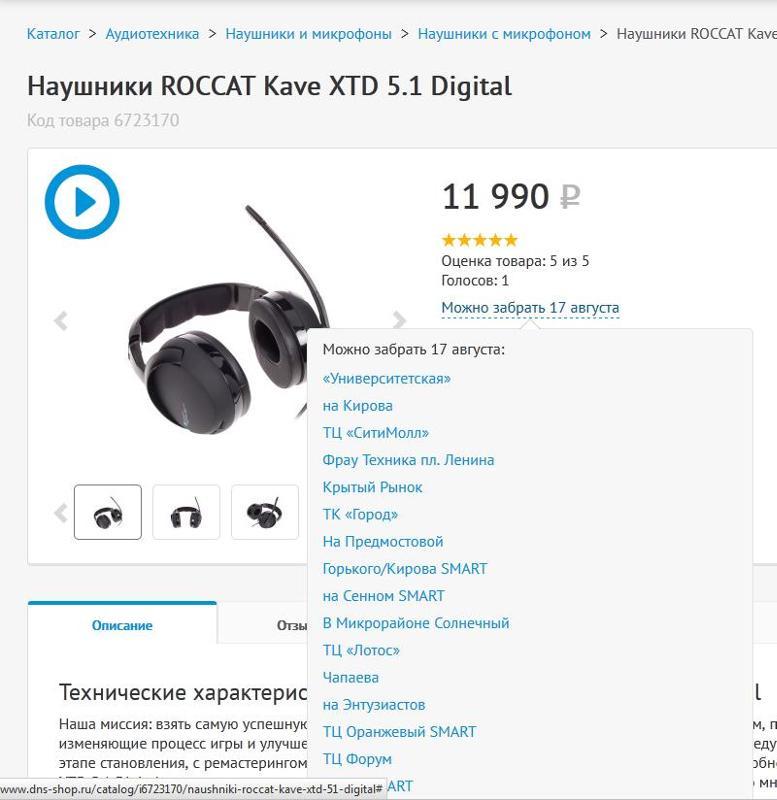 Ответы Mail.Ru  как посмотреть на сайте магазина DNS 300fa614418d1