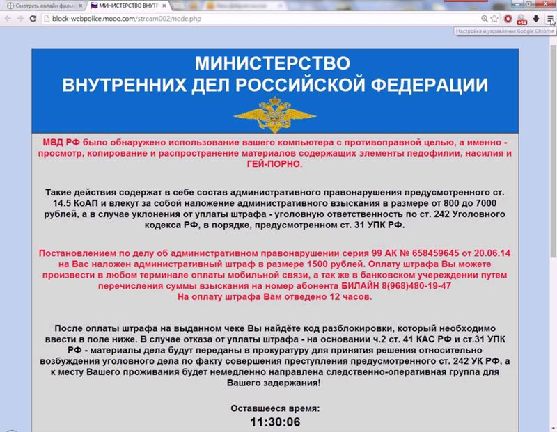 открылось окно ваш компьютер заблокирован за просмотр незаконная порнография