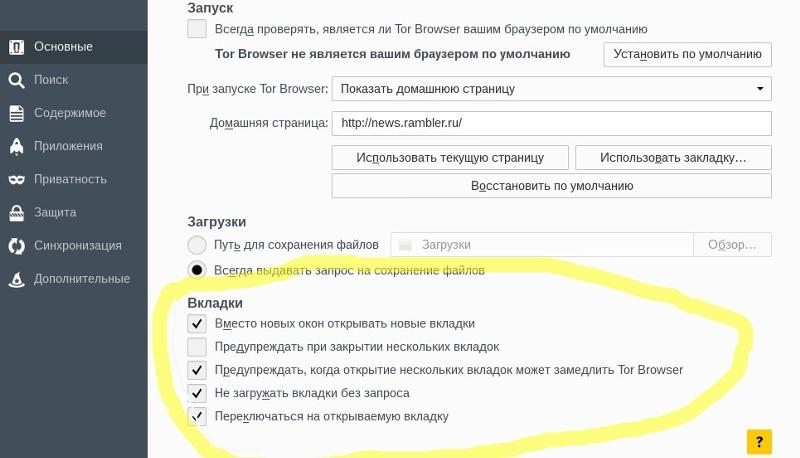 Как в браузере тор добавить сайт в закладки tor browser отзывы 2016 hydra