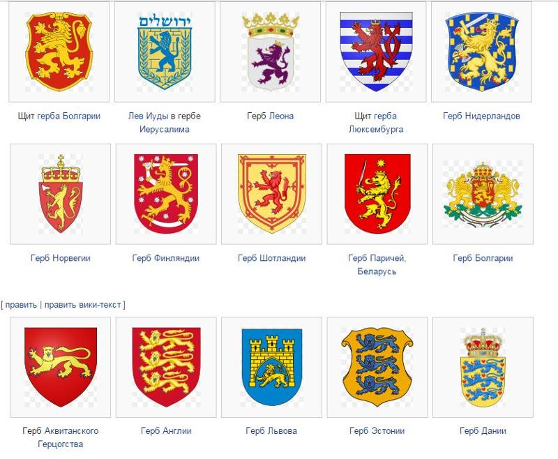 фото гербов разных стран с названиями интересно знать