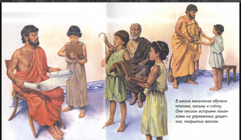 в древний физических воспитание школа россии