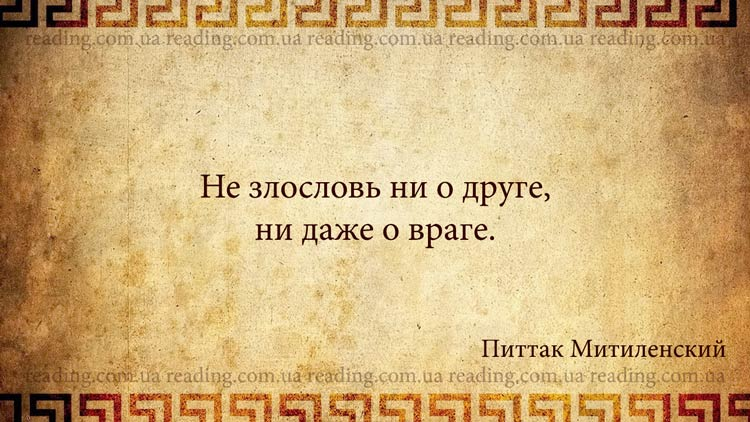 viskazivaniya-drevnih-mudretsov-o-sekse