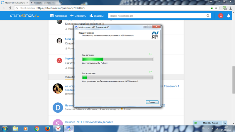 ошибка при установке net framework 4 0xc8000222