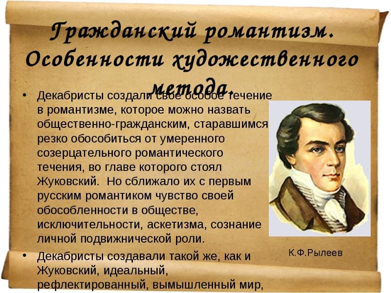 определения роль декабристов в русской литературе Макгвайр