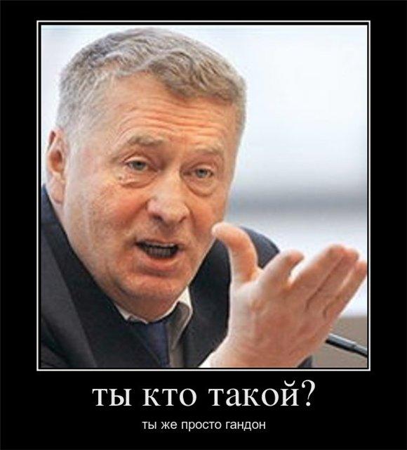 Жириновский картинка приколы, картинки про