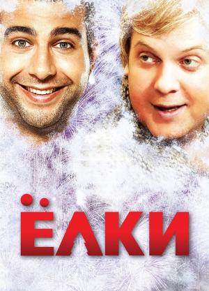 Фильм Елки 2 2011 смотреть онлайн бесплатно в хорошем