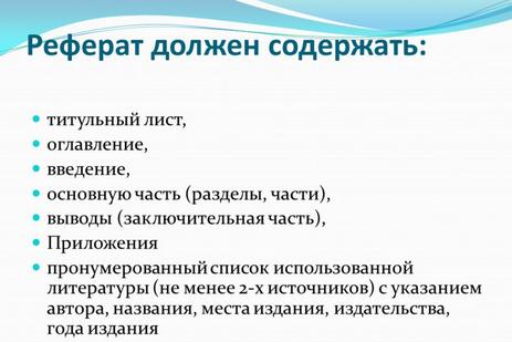 Ответы mail ru Ребят вот я делаю реферат После титульного листа  Объем реферата обычно составляет 7 15 страниц в редких случаях до 20 Стандартный реферат традиционно состоит из нескольких частей
